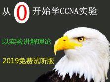 思科網絡工程師--從零開始學CCNA實驗視頻課程【送**PT 7.2】