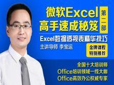 微软Excel高手速成秘笈课程第二部:Excel数据透视表精华技巧(李宝运)