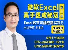 微软Excel高手速成秘笈课程第三部:Excel公式与函数精华技巧(李宝运)