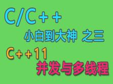 C++11並發與多線程視頻課程