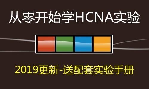 【2019华为HCIA更新】从零开始学HCNA实验视频课程 --【配套原创HCNA实验手册】