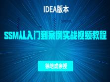 徐培成大数据之5天IDEA版SSM**视频教程