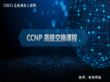 CCNP 高级交换