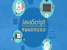 javascript零基础到项目实战视频课程(代码+软件+习题)