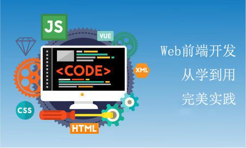 Web前端开发从学到用