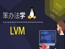 笨办法学Linux LVM (原理、实践、记录与排错)-视频课程