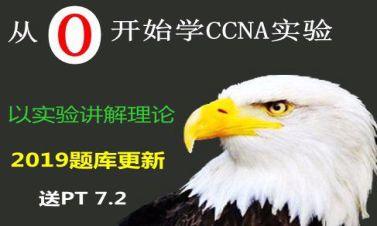 从零开始学CCNA实验---含思科CCNA2019题库【送配套实验手册】