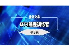 MT4編程訓練營-基礎平台篇(外匯量化交易)