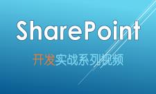 SharePoint 開發實戰系列視頻課程專題