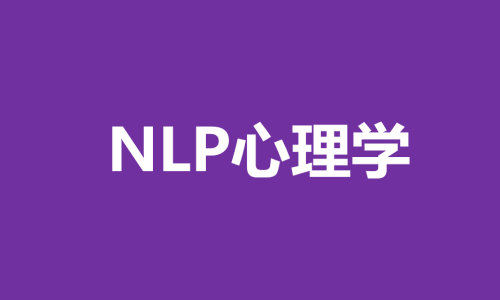 NLP心理学