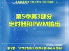 定時器和PWM輸出-第5季第3部分視頻課程