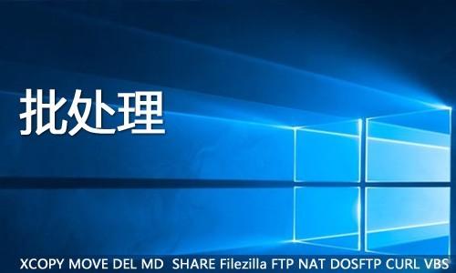 Windows批处理bat脚本专题
