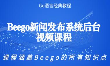 Beego新聞發布系統後台視頻課程
