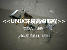 <UNIX环境高级编程> 系列视频课程之线程