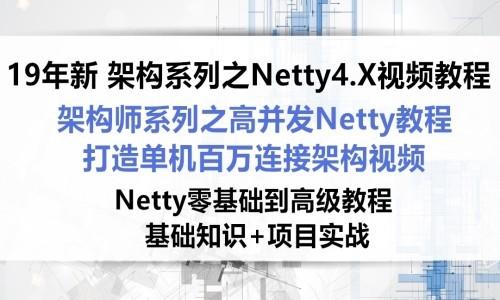 19年架构师系列之高并发Netty教程打造单机百万连接架构视频