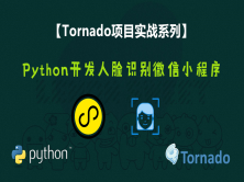 Python之Tornado开发人脸识别微信小程序