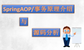 Spring系列架构介绍与源码分析(IOC\AOP\MVC)