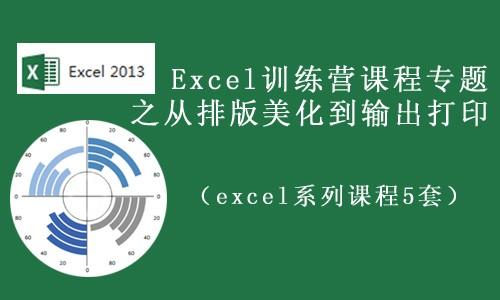 Excel训练营课程专题之从排版美化到输出打印