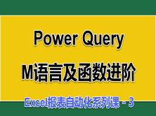 Power Query M语言及函数进阶