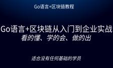 年薪50万必学Go语言+区块链从入门到企业实战