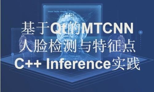 深度学习Caffe(进阶) 基于Qt的MTCNN 人脸检测C++ Inference实战