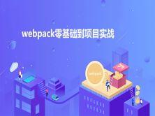 Webpack零基础项目实战