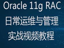 Oracle 11g RAC集群日常运维与管理实战视频教程