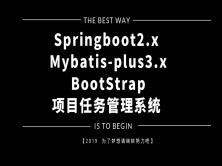 Springboot2.x+MybaitsPlus3.x+BootStrap+甘特图系统项目实战