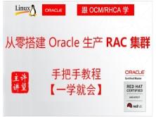 【手把手教程】从零搭建生产环境 Oracle 11g 12C RAC 集群