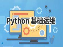 Python 基础运维