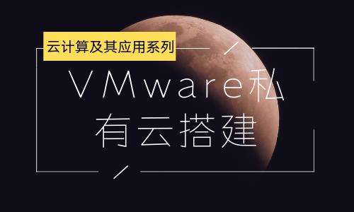 VMware私有云搭建