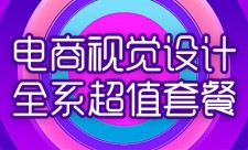 【吴刚大讲堂】电商视觉设计超值专题套餐