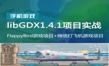libGDX与unity5开发2D游戏套餐专题