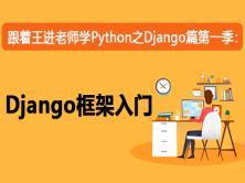 跟着王进老师学Python之Django篇第一季:Django框架入门