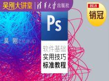 【吴刚大讲堂】Photoshop(PS)软件基础实用技巧标准视频教程