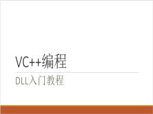 VC++ DLL动态库入门教程
