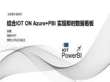 这就是价值-结合Azure和PowerBI实现即时数据看板