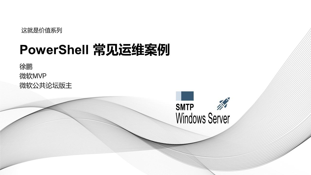 这就是价值-Powershell 应用运维常见案例