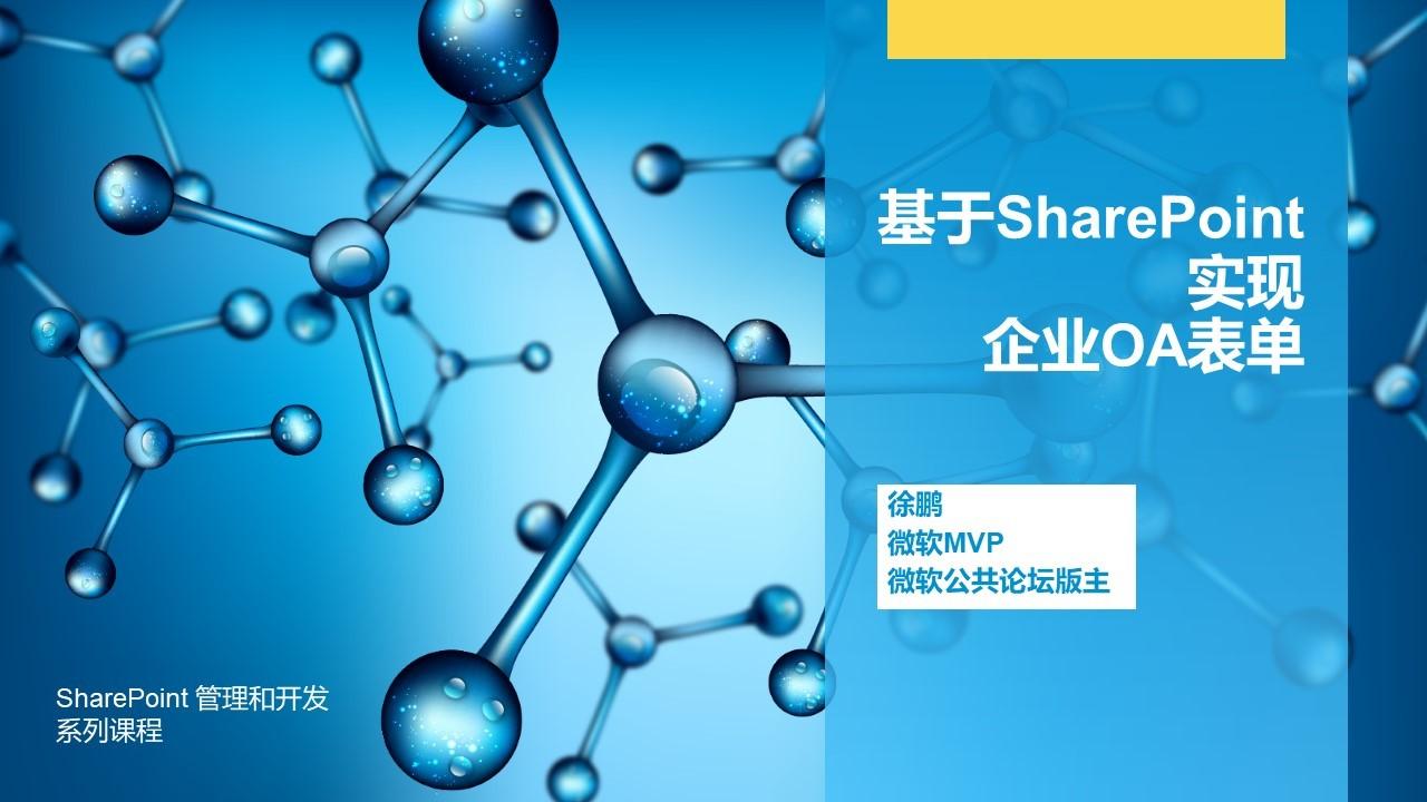 SharePoint管理和开发-基于SharePoint实现企业OA表单功能