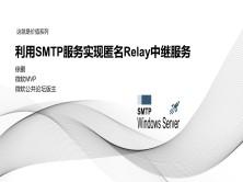 这就是价值-使用SMTP服务实现匿名RELAY的实现