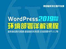 WordPress建站教程之环境部署详解课程