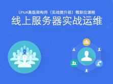 Linux高级架构师(实战提升班)课程第一阶段:线上服务器实战运维【微职位】