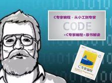 C专家编程 - 从小工到专家 <C专家编程>原书解读视频教程