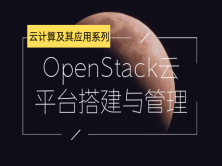OpenStack云平臺搭建與管理