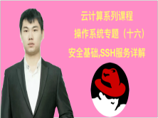 0基础云计算系列课之操作系统视频课程(十七)