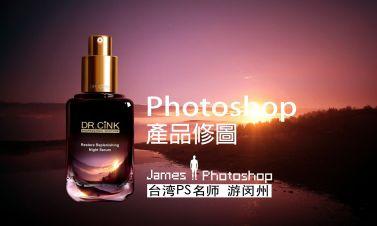 「商品修圖篇」James給所有Photoshop使用者的商品修圖課