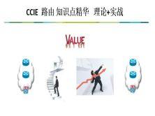 CCIE路由知识点精华理论+实战(包含OSPF、BGP、EIGRP、RIP等)
