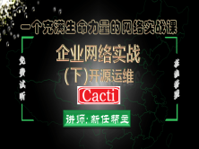 2019高級網絡工程師系列5之自動化運維之開源網絡監控軟件-Cacti【網絡工程師】