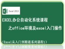 EXCEL办公自动化系统课程之office环境及excel入门操作