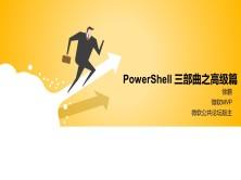 PowerShell 由浅入深三部曲-高级篇